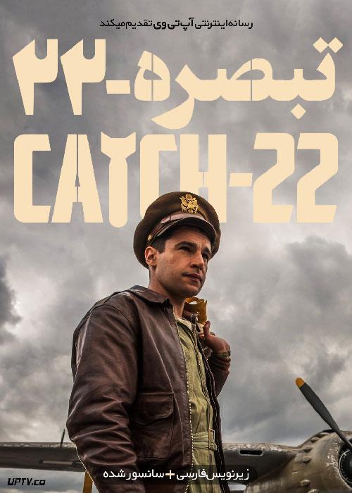 دانلود سریال Catch-22 با زیرنویس فارسی