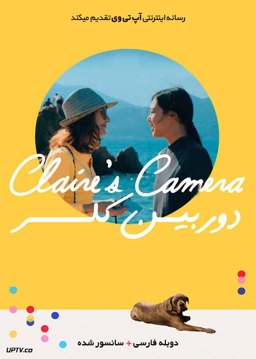 دانلود فیلم Claires Camera 2017 دوربین کلر با دوبله فارسی