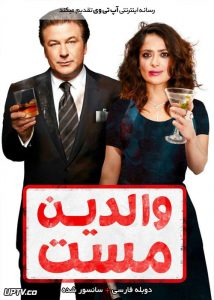 دانلود فیلم Drunk Parents 2019 والدین مست با دوبله فارسی
