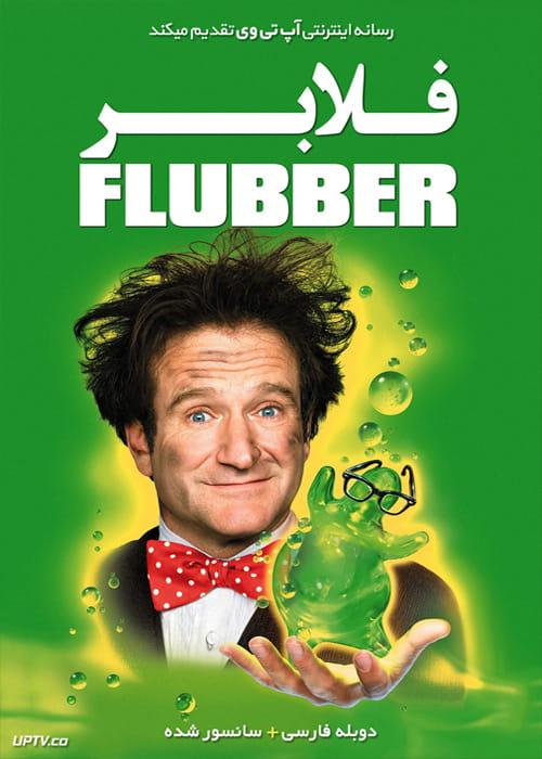 دانلود فیلم Flubber 1997 فلابر با دوبله فارسی