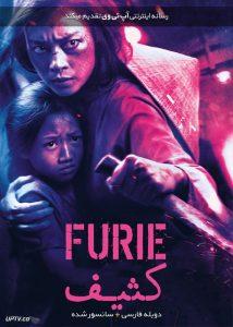 دانلود فیلم Furie 2019 کثیف با دوبله فارسی
