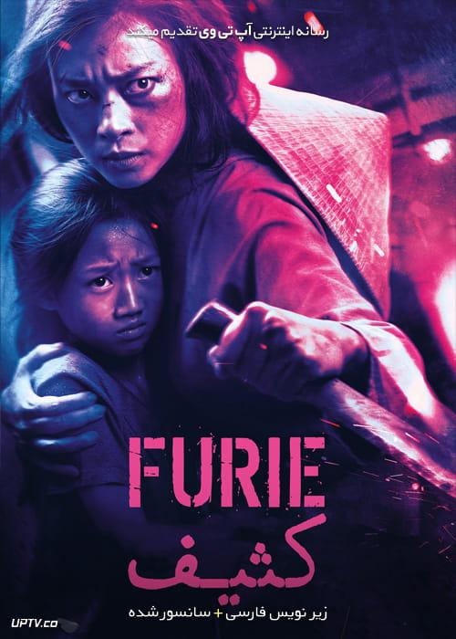 دانلود فیلم Furie 2019 کثیف با زیرنویس فارسی