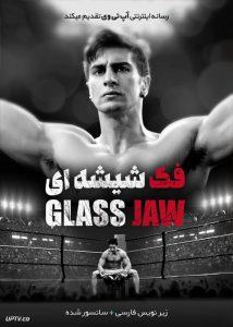 دانلود فیلم Glass Jaw 2018 فک شیشه ای با زیرنویس فارسی