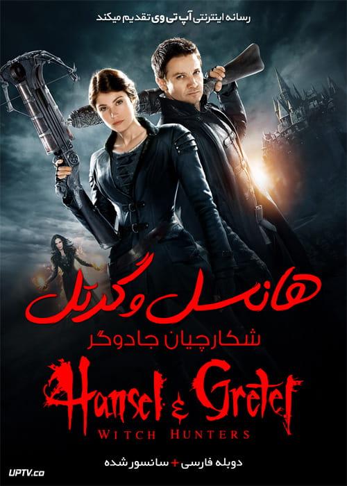 دانلود فیلم Hansel and Gretel Witch Hunters 2013 هانسل و گرتل شکارچیان جادوگر با دوبله فارسی