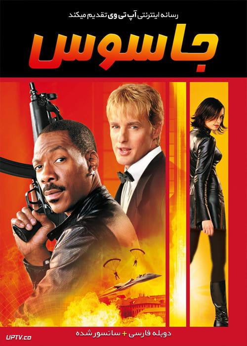 دانلود فیلم I Spy 2002 جاسوس با دوبله فارسی