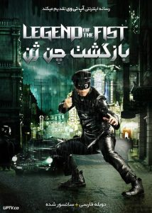 دانلود فیلم Legend of the Fist The Return of Chen Zhen 2010 بازگشت چن ژن با دوبله فارسی