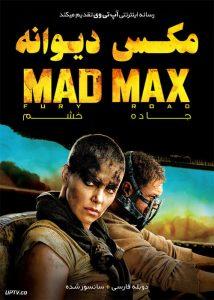 دانلود فیلم Mad Max Fury Road 2015 مکس دیوانه جاده خشم با دوبله فارسی