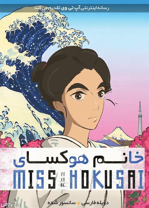 دانلود انیمیشن خانم هوکسای Miss Hokusai 2015 دوبله فارسی