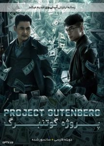 دانلود فیلم Project Gutenberg 2018 پروژه گوتنبرگ با دوبله فارسی