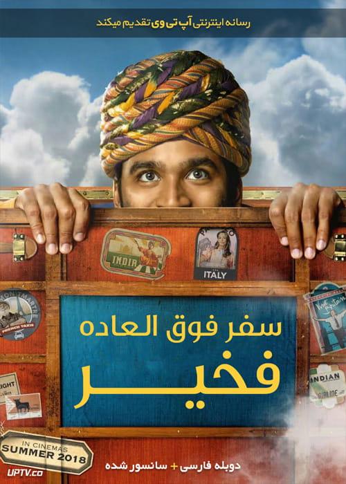 دانلود فیلم The Extraordinary Journey of the Fakir 2018 سفر فوق العاده فخیر با دوبله فارسی