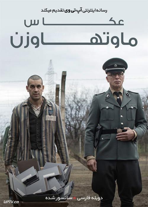 دانلود فیلم The Photographer of Mauthausen 2018 عکاس ماوتهاوزن با دوبله فارسی