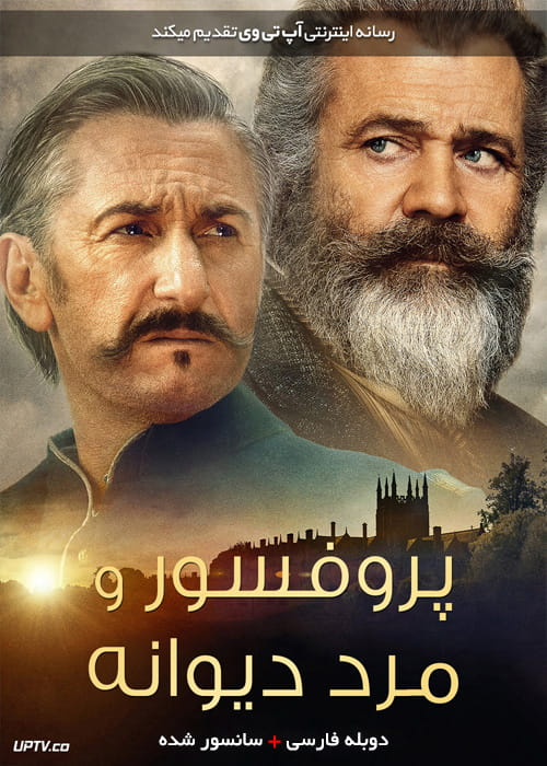 دانلود فیلم The Professor and the Madman 2019 پروفسور و مرد دیوانه با دوبله فارسی