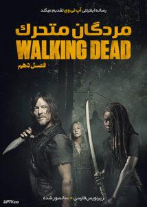 دانلود سریال مردگان متحرک The Walking Dead فصل دهم