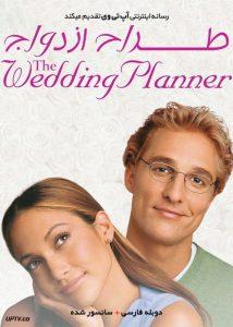دانلود فیلم The Wedding Planner 2001 طراح ازدواج با دوبله فارسی