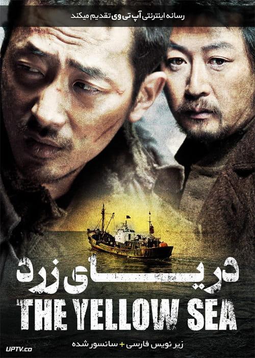 دانلود فیلم The Yellow Sea 2010 دریای زرد با زیرنویس فارسی
