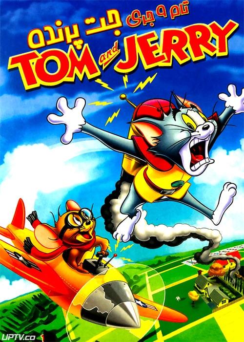 دانلود انیمیشن تام و جری جت پرنده با دوبله فارسی