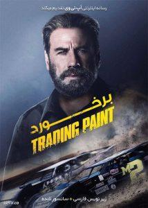 دانلود فیلم Trading Paint 2019 برخورد با زیرنویس فارسی