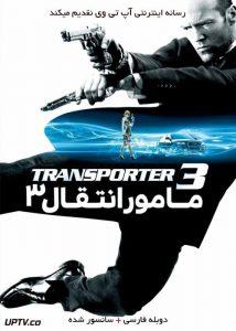 دانلود فیلم Transporter 3 2008 مامور انتقال 3 با دوبله فارسی