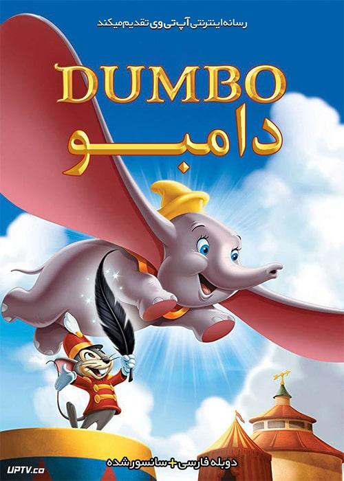 دانلود انیمیشن دامبو Dumbo 1941 با دوبله فارسی