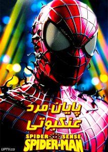دانلود انیمیشن پایان مرد عنکبوتی دوبله فارسی