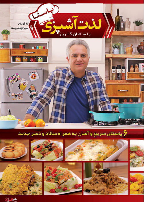 دانلود برنامه لذت آشپزی با کیفیت Full HD و لینک مستقیم