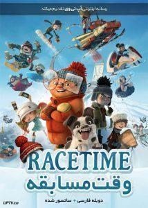 دانلود انیمیشن وقت مسابقه Racetime 2018 دوبله فارسی
