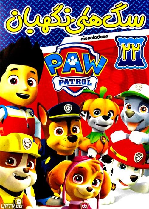 دانلود انیمیشن سگ های نگهبان PAW Patrol با دوبله فارسی