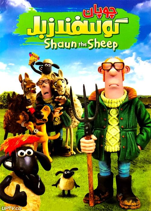 دانلود انیمیشن گوسفند زبل چوپان دوبله فارسی