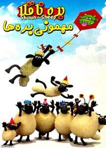 دانلود انیمیشن بره ناقلا مهمونی بره ها با دوبله فارسی