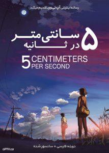 دانلود انیمیشن پنج سانتی متر در ثانیه 5 Centimeters per Second 2007 با دوبله فارسی