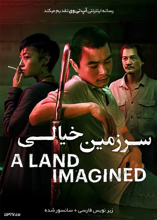 دانلود فیلم A Land Imagined 2018 سرزمین خیالی با زیرنویس فارسی