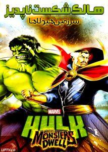 دانلود انیمیشن هالک شکست ناپذیر سرزمین هیولاها با دوبله فارسی