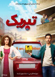 دانلود فیلم Badhaai Ho 2018 تبریک با دوبله فارسی