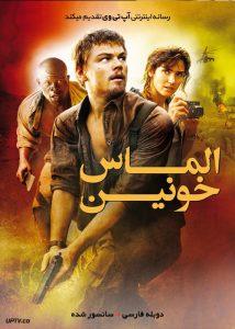 دانلود فیلم Blood Diamond 2006 الماس خونین با دوبله فارسی