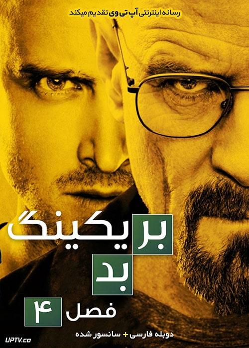 دانلود سریال بریکینگ بد Breaking Bad فصل چهارم با دوبله فارسی