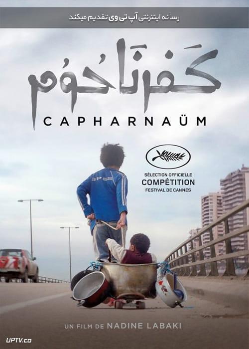 دانلود فیلم Capernaum 2018 کفرناحوم با دوبله فارسی