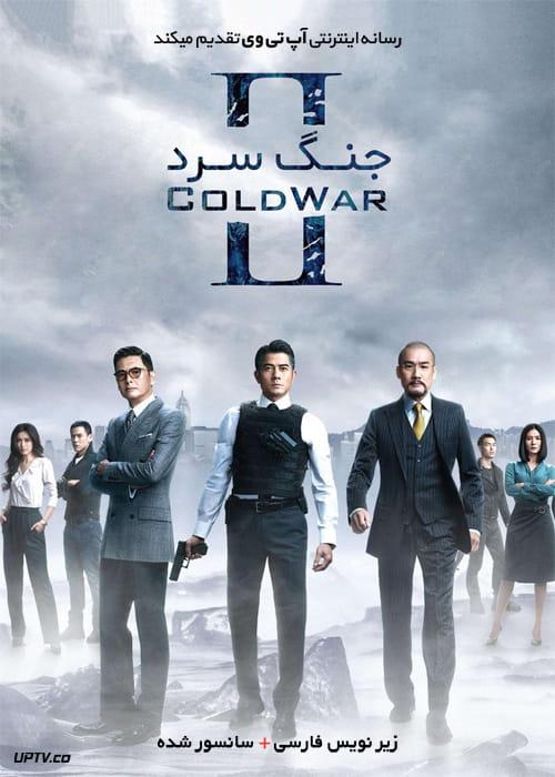 دانلود فیلم Cold War 2 2016 جنگ سرد 2 با زیرنویس فارسی