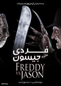 دانلود فیلم Freddy vs Jason 2003 فردی علیه جیسون با زیرنویس فارسی