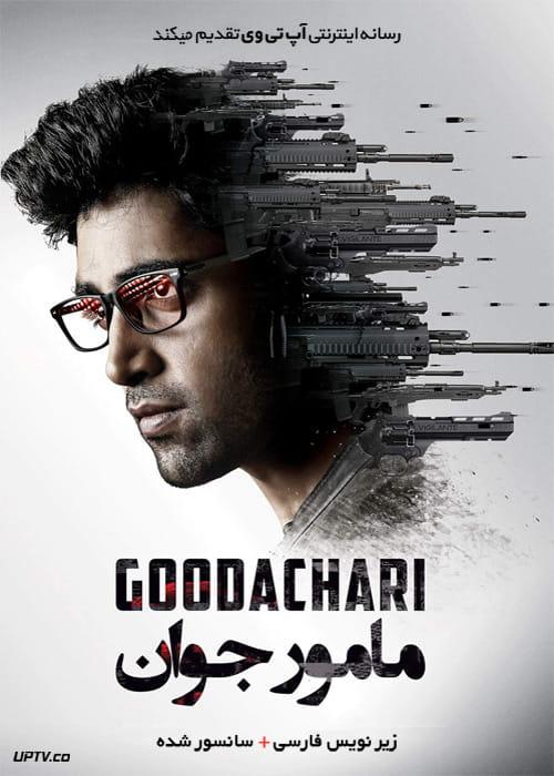 دانلود فیلم Goodachari 2018 مامور جوان با زیرنویس فارسی