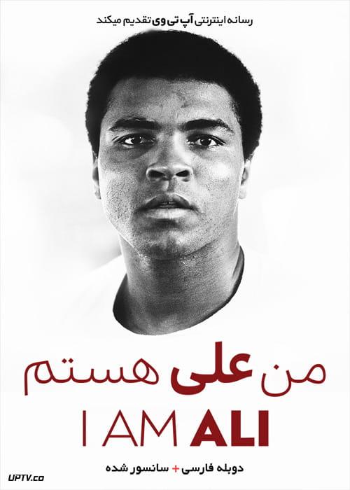 دانلود فیلم I Am Ali 2014 من علی هستم با دوبله فارسی