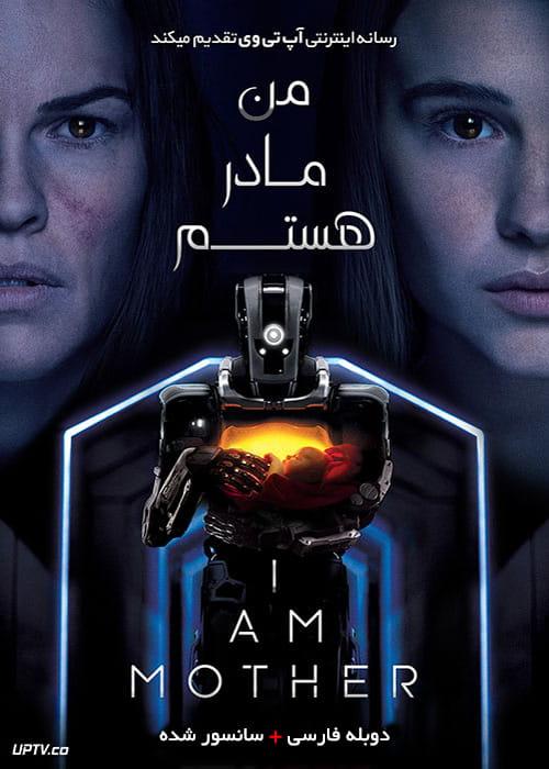 دانلود فیلم I Am Mother 2019 من مادر هستم با دوبله فارسی