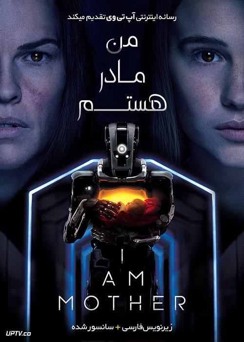 دانلود فیلم I Am Mother 2019 من مادر هستم با زیرنویس فارسی
