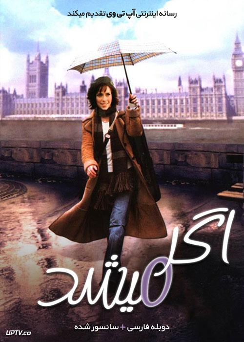 دانلود فیلم If Only 2004 اگر می شد با دوبله فارسی
