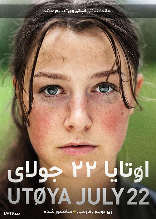 دانلود فیلم Utøya : July 22 2018 اوتایا : 22 جولای با زیرنویس فارسی