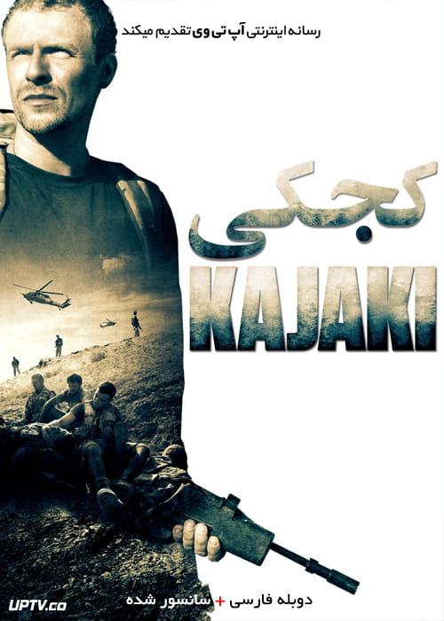 دانلود فیلم Kajaki Kilo Two Bravo 2014 کجکی با زیرنویس فارسی