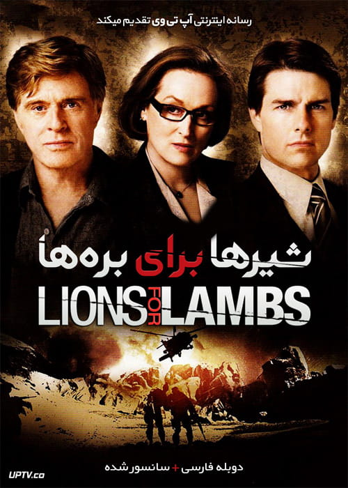 دانلود فیلم Lions for Lambs 2007 شیرها برای بره ها با دوبله فارسی