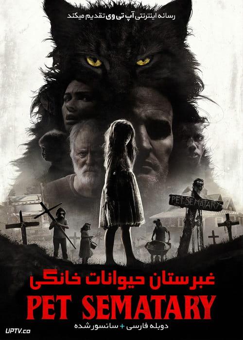 دانلود فیلم Pet Sematary 2019 غبرستان حیوانات خانگی با دوبله فارسی