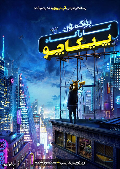 دانلود فیلم وکمون کارآگاه پیکاچو Pokémon Detective Pikachu 2019 زیرنویس فارسی