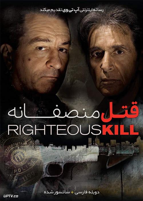 دانلود فیلم Righteous Kill 2008 قتل منصفانه با دوبله فارسی