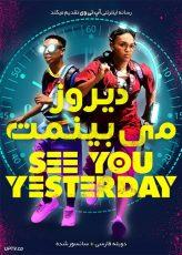 دانلود فیلم See You Yesterday 2019 دیروز می بینمت با دوبله فارسی